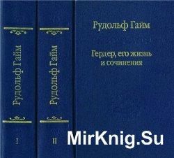Гердер, его жизнь и сочинения (2 тома)