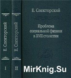 Проблема социальной физики в XVII столетии В 2 томах