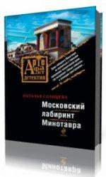 Московский лабиринт Минотавра  (Аудиокнига)