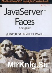 JavaServer Faces, 3-е издание