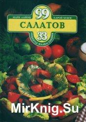 99 салатов