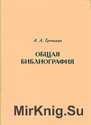 Общая библиография: Теоретико-методологические основы
