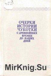 Очерки истории Чукотки с древнейших времен до наших дней