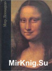 Мир Леонардо 1452-1519 (Библиотека искусства)
