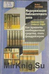 Модернизация библиотечного дела. Как привлечь внебюджетные средства, стать  ...