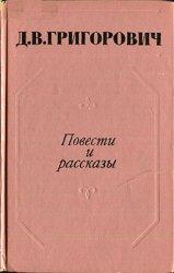 Д.В. Григорович. Повести и рассказы