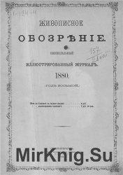 Живописное обозрение 1880 г. Том1, 2