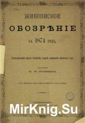 Живописное обозрение 1874 г.