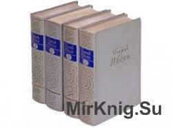 Ибсен Генрик. Собрание сочинений в четырех томах