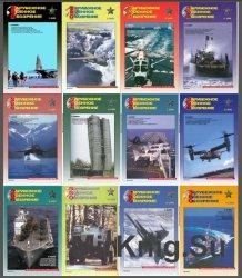 Зарубежное военное обозрение №1-12,  2000