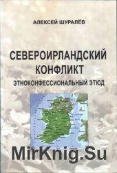 Североирландский конфликт: Этноконфессиональный этюд