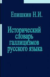Исторический словарь галлицизмов русского языка