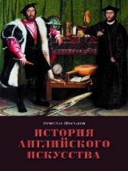 История английского искусства. От средних веков до наших дней