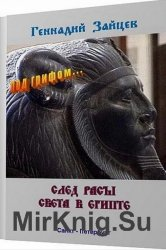 След расы света в Египте