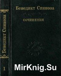 Спиноза Б. Сочинения в двух томах