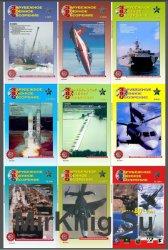 Зарубежное военное обозрение №1-12,  2001
