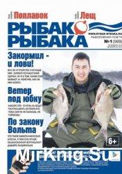 Рыбак рыбака №1 2016