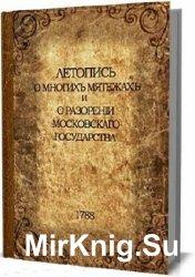 Летопись о многих мятежах и о разорении Московскаго государства