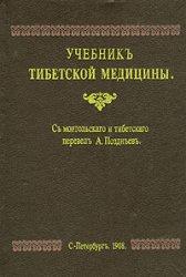 Учебник тибетской медицины. Т. 1