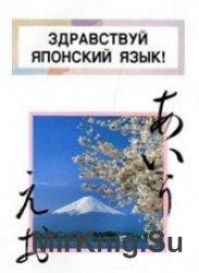 Здравствуй, японский язык!
