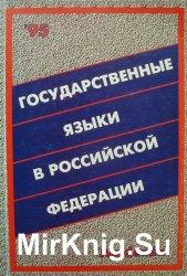 Государственные языки в Российской Федерации. Энциклопедический словарь-спр ...