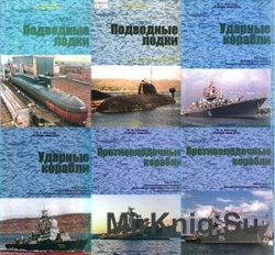 Корабли ВМФ СССР. В 4-х томах (7 частей)