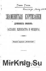 Знаменитые куртизанки древних веков (Аспазия, Клеопатра и Феодора)