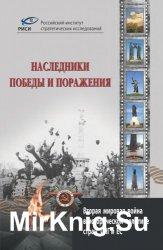 Наследники Победы и поражения. Вторая мировая война в исторической политике ...