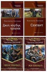 Костинов  К. - Собрание из 13 произведений