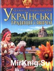 Українські традиції і звичаї