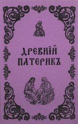 Древний Патерик, или тематическое собрание изречений-апоффегм отцов-пустынн ...
