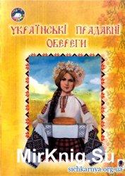 Українські прадавні обереги