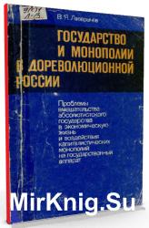 Государство и монополии в дореволюционной России