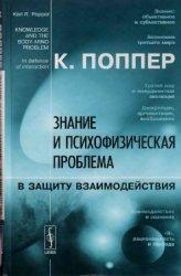 Знание и психофизическая проблема: В защиту взаимодействия