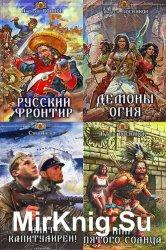 Серия «Мужской клуб. Историческая авантюра» (205 книг)