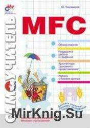 Самоучитель MFC