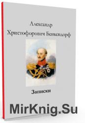 Александр Христофорович Бенкендорф. Записки