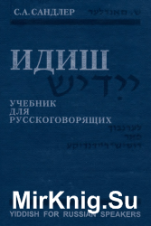 Идиш. Учебник для русскоговорящих