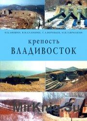 Крепость Владивосток