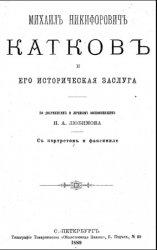 Михаил Никифорович Катков и его историческая заслуга
