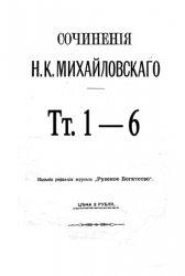 Сочинения Н.К. Михайловского: В 6 т. Тт.1-6