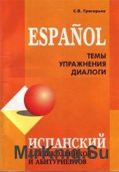 Испанский язык. Темы, упражнения, диалоги