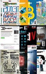 Хакер №№1-12 2014