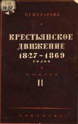Крестьянское движение 1827-1869 гг. Вып. 1-2