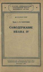 Самодержавие Ивана IV
