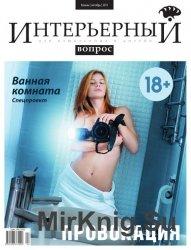 Интерьерный №24 (октябрь 2011)