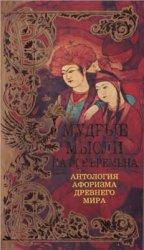 Мудрые мысли на все времена: Антология афоризма Древнего мира