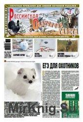 Российская Охотничья газета №8 2016