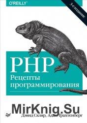PHP: Рецепты программирования, 3-е издание