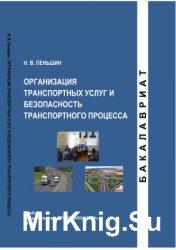 Организация транспортных услуг и безопасность транспортного процесса